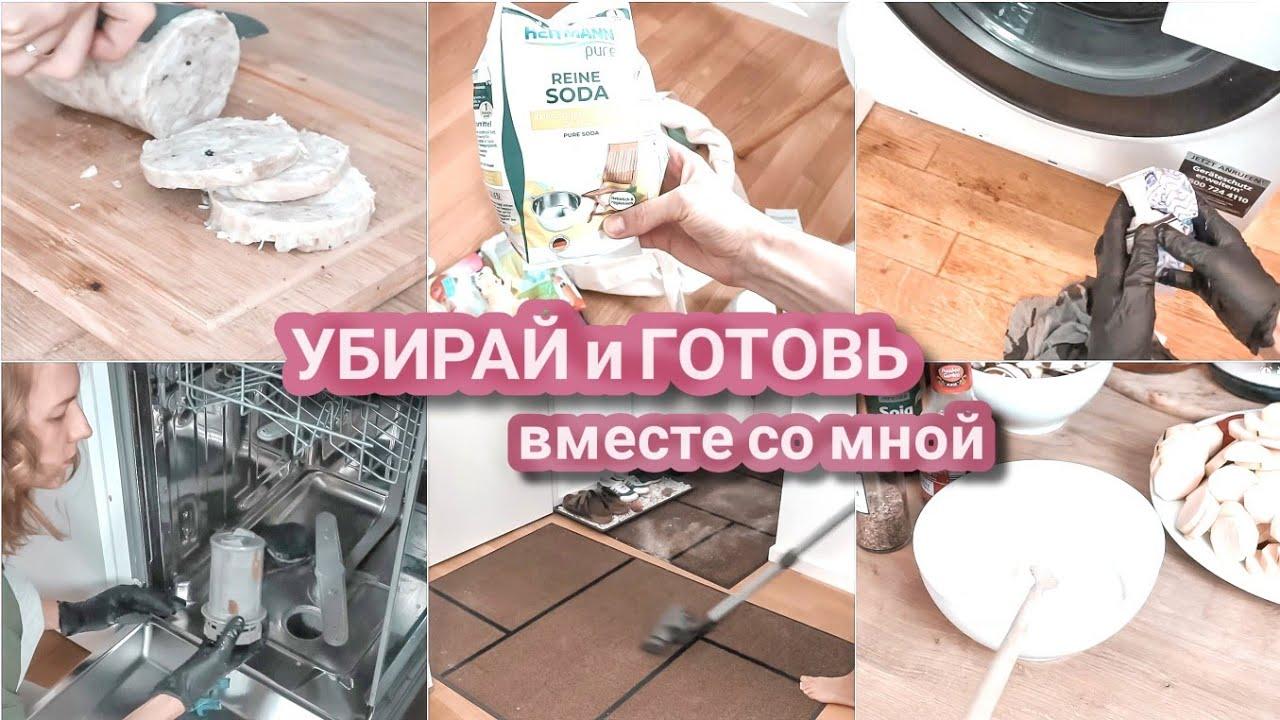 🧚♀️Мотивация на уборку и готовку | Покупки из магазина Rossmann