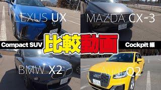 コンパクトSUV!待望の比較動画! LEXUS UX vs MAZDA CX-3 vs BMW X2 vs Audi Q2 E-CarLife with YASUTAKA GOMI 五味やすたか