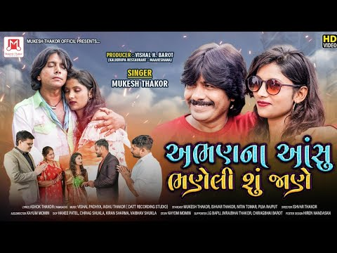 Full Song । Abhan Na Aansu Bhaneli Su Jane । Mukesh Thakor । MUKESH THAKOR OFFICIAL ।