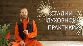 Стадии духовной практики