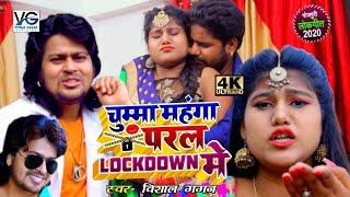 HD #VIDEO - चुम्मा महंगा परल LOCKDOWN में- Vishal Gagan का New Bhojpuri Song 2020