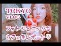 【ブログ】 フォトジェニックなカフェで割と女子なことしてみたよ Tokyo Vlog d…