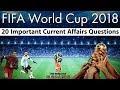 Fifa World Cup 2018 - फीफा वर्ल्ड कप 2018 पर केंद्रित 20 प्रश्न , Current affairs 2018 by Study IQ