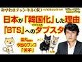 日本の「韓国化」は奴らのせいだ。「BTS」へのダブスタから見えてくる危惧|みやわきチャンネル(仮)#274