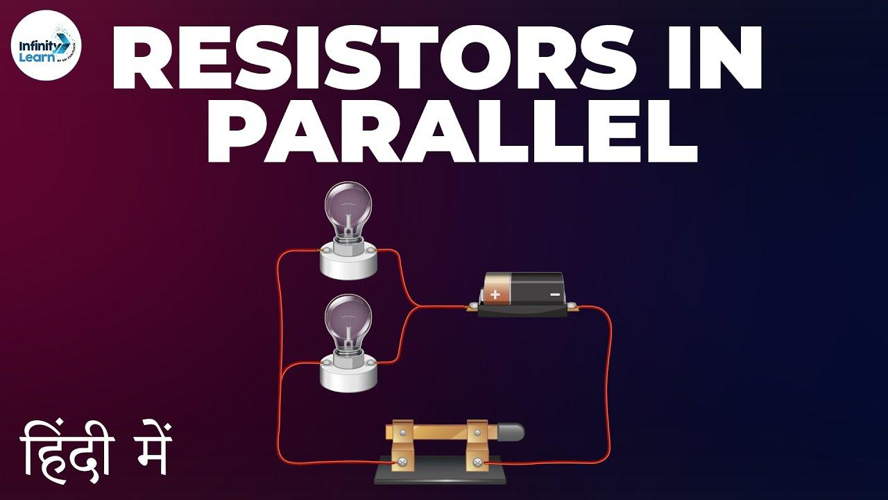 Resistors in Parallel – Word Problems - CBSE 10 - in Hindi (हिंदी में )