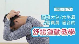 頸椎大包、水牛肩、富貴肩適合的舒緩運動教學頸椎大包(下) 中字