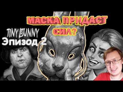 Rabbit Mask - Tiny Bunny Episode 2 #3