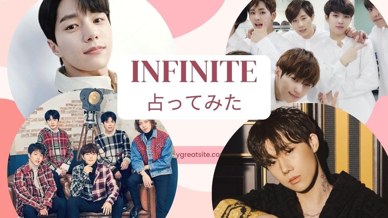 【INIFINITE】の今後を占ってみた。メンバーの性格・人間関係は?ソンギュ、ドンウ、ソンジョン、ソンヨル、エル、ウヒョン【インフィニット】