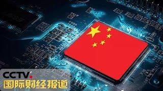 《国际财经报道》 20190609| CCTV财经