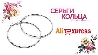 ПОКУПКИ AliExpress: КРУТЫЕ кольца СЕРЬГИ за 30 рублей
