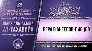 Комментарий к «Акыда ат-Тахавийя». Урок 68. Вера в ангелов-писцов | Azan.kz
