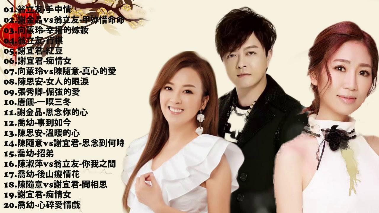 翁立友好听的歌_2020 台語新歌排行榜 - 百聽不膩 taiwanese songs : 翁立友-手中情 \ 謝 ...