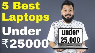 TOP 5 BEST LAPTOPS UNDER ₹25000 [2018]