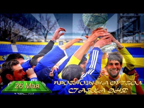 Видео Ставки на футбол узбекистан