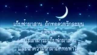 เพลง วิมานดิน - พิมมาดา บริรักษ์ศุภกร