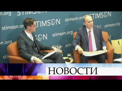 Посол России в США: Решение Вашингтона о выходе из ДРСМД ставит под удар прежде всего Европу.