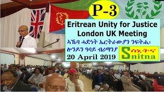 ኣኼባ ሓድነት ኤርትራውያን ንፍትሒ፡ ዓባይ ብሪጣንያ Eritrean Unity for Justice UK Meeting (Snitna: 20-Apr-2019) P3 MP3