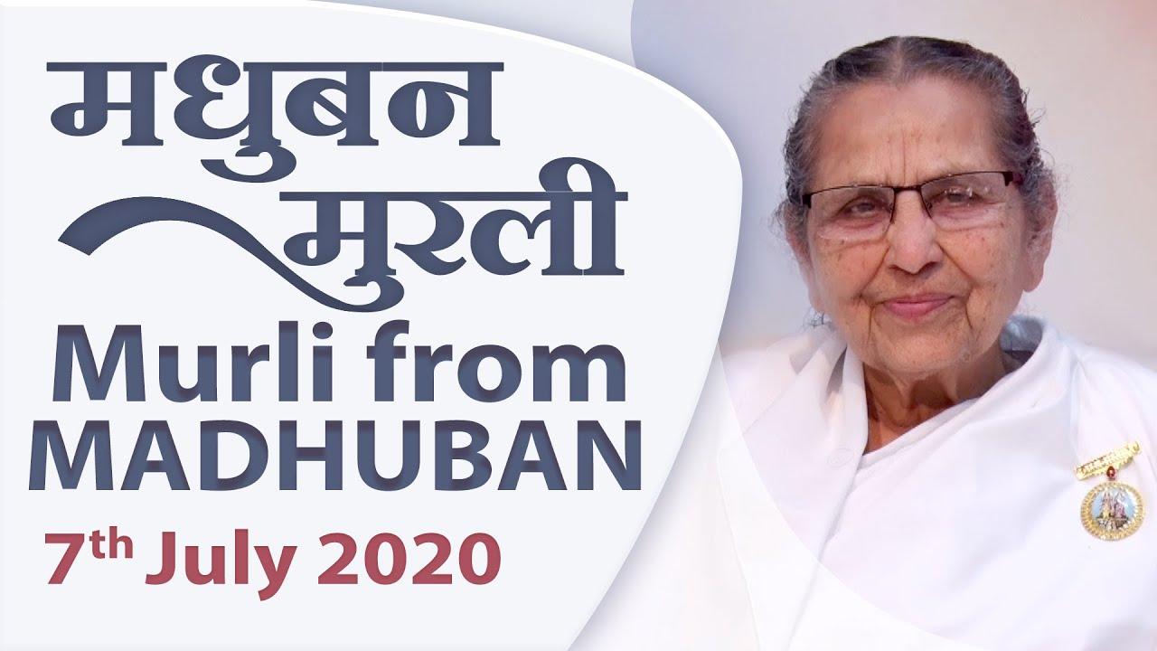 मधुबन मुरली   7 July 2020, 7:00 am   Murli from Madhuban