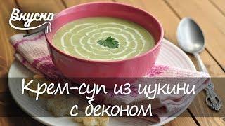 Крем-суп из цукини. Рецепт со сливками и беконом - Готовим Вкусно 360!