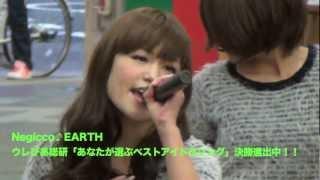 NegiccoEvent 【Negiccoミニライブ】 日時:12月4日(日) 会場:古町7...