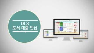 학교도서관없무지원시스템 DLS 2 도서대출반납