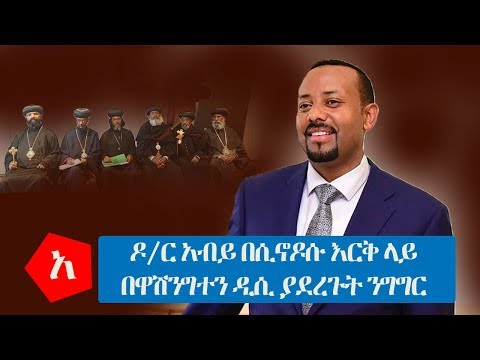 Statement by Attorney General Berhanu Tsegaye from YouTube · Duration:  28 minutes 37 seconds