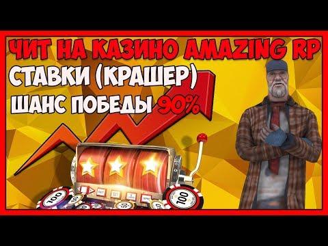 НОВЫЙ ЧИТ НА КАЗИНО AMAZING RP (90% ПОБЕДА) / ЧИТ НА КАЗИНО АМАЗИНГ РП / КРАШЕР AMAZING RP