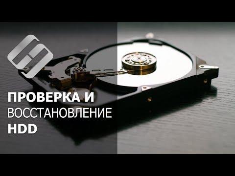 ⚕️Программы для проверки и восстановления жесткого или внешнего USB диска в 2019 ✔️💻