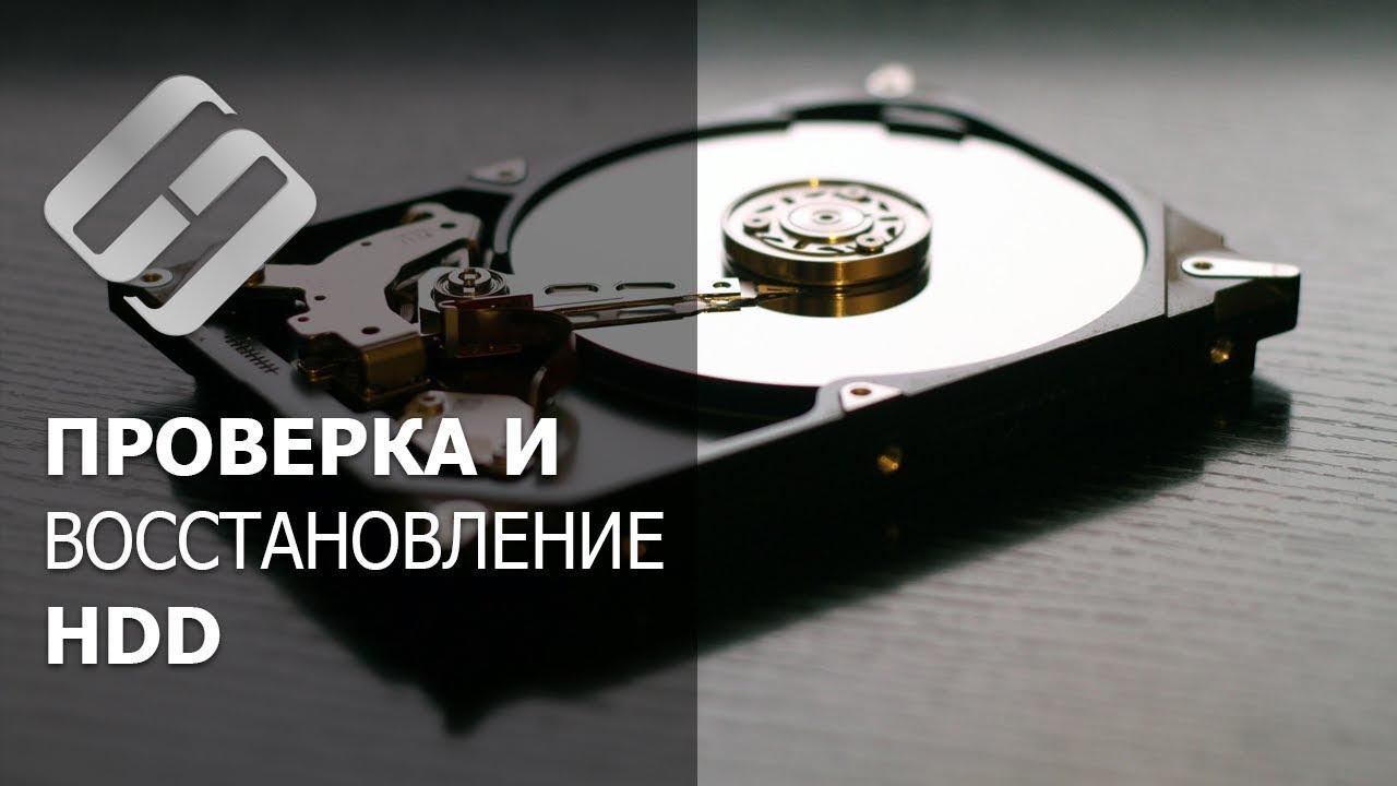 ⚕️Программы для проверки и восстановления жесткого или внешнего USB диска в 2020 ✔️?