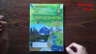 видео Замовити підручники та зошити для 4 класу з доставкою по Україні. Купити підручники 4 клас.