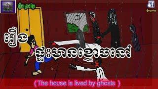 រឿងព្រេងខ្មែរ-រឿងផ្ទះមានខ្មោចនៅ|Khmer Legend-The house is lived by ghosts,Khmer ghost story