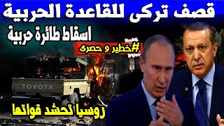تركيا تقصف القاعدة الروسية وتسقط مروحية حربية, روسيا تحشد والثوار يتحركون