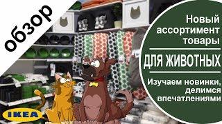 ЛУРВИГ. Товары для животных ИКЕА. Смотрим новый ассортимент.Делимся впечатлениями. lurvig ikea