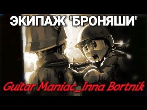 Guitar Maniac_Inna Bortnik
