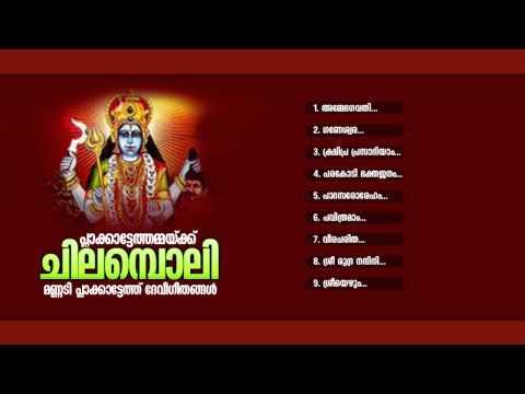 PLAKKATTETHAMMAYKKU CHILAMBOLI | Hindu Devotional Songs Malayalam | Devi Songs