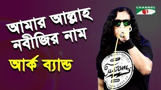 Amar Allah Nobijir Nam | Amar Joto Gaan | Band Ark | Band Song | Channel i | IAV