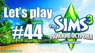 Давай Играть в Sims 3 Райские острова #44 - Дети Сбежали! Единорог / Stacy