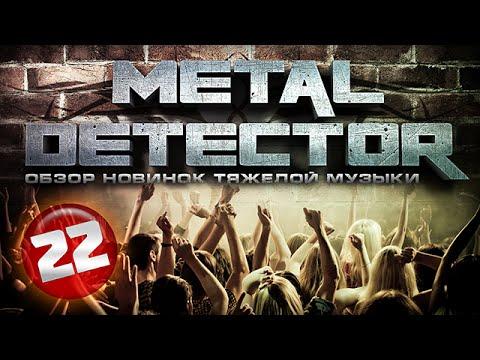 сайт тяжелой рок метал музыки слушать онлайн 2015 и 2016