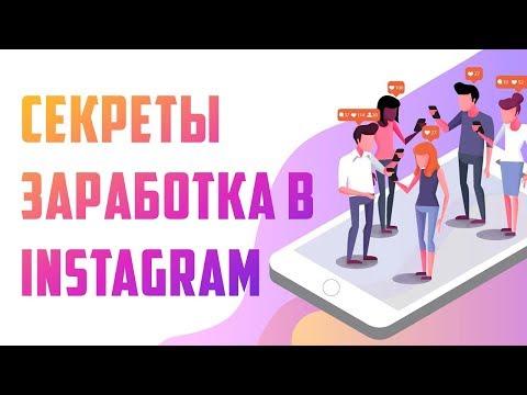 Как заработать в интернете. Секреты заработка в Instagram для начинающих.