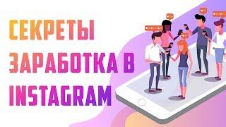 Секреты заработка в Instagram для начинающих. Как заработать в интернете