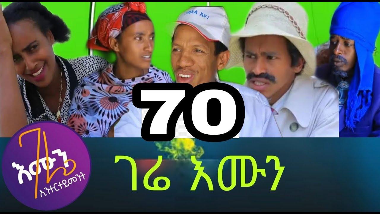 Download Gere emun part 70 ገሬ እሙን ክፋል 70