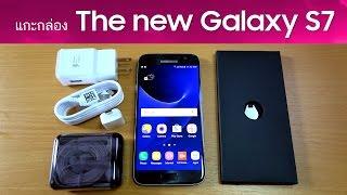 แกะกล่อง Galaxy S7 - สมาร์ทโฟนเรือธง ทรงพลังรุ่นใหม่ล่าสุดจาก Samsung (Thai Language)