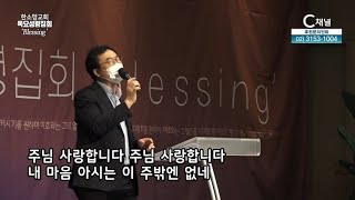 [한소망교회 목요성령집회] - blessing 30회