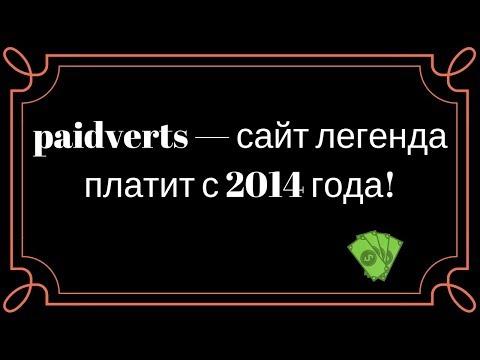 Paidverts — сайт легенда, платит с 2014 года!