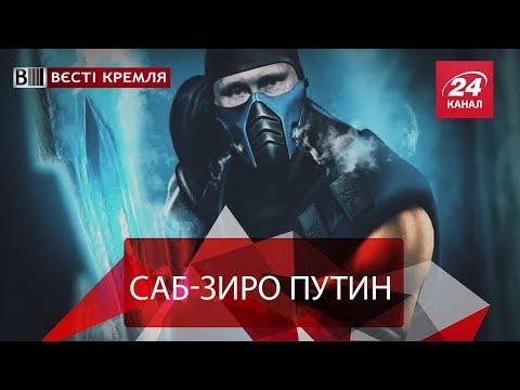 Саб-Зиро Владимир Путин, Вести Кремля, 17 марта 2018