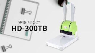 페이퍼프랜드 by현대오피스 열제본 1공 천공기 HD-3…