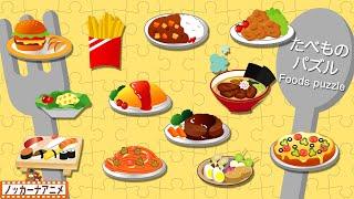 たべものパズルやってみよう!おいしい料理・おうちで知育【赤ちゃん・子供向けアニメ】Foods puzzle