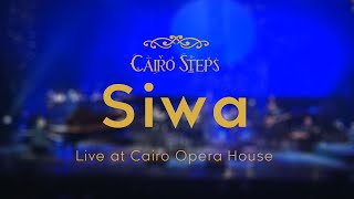 Cairo Steps - Siwa - at Cairo Opera House موسيقي سيوة  مع د.ايناس عبد الدايم- كايرو ستيبس