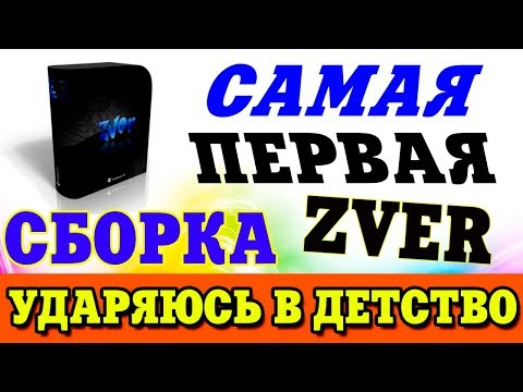 Установка первой сборки Windows XP ZVER