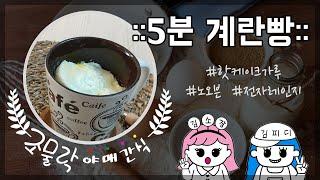 핫케이크 가루로 5분 계란빵 만들기! 전자레인지 OK~…